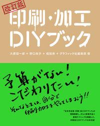 改訂版 印刷・加工DIYブック