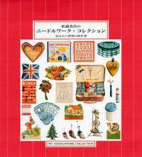 松浦香苗のニードルワーク・コレクションの表紙画像
