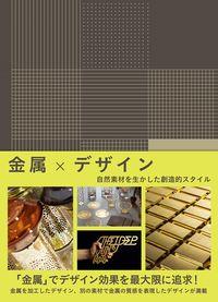 金属×デザイン