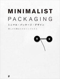 ミニマル・パッケージ・デザイン