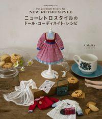 ニューレトロスタイルのドール・コーディネイト・レシピ