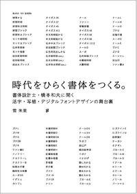 時代をひらく書体をつくる。 / 書体設計士・橋本和夫に聞く活字・写植・デジタルフォントデザインの舞台裏