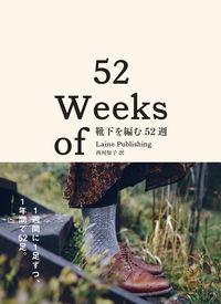 靴下を編む52週
