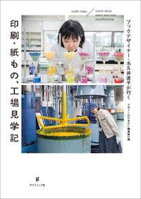 印刷・紙もの、工場見学記 / ブックデザイナー・名久井直子が行く