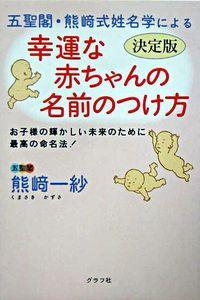 五聖閣・熊崎式姓名学による幸運な赤ちゃんの名前のつけ方 / お子様の輝かしい未来のために最高の命名法!