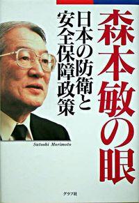 森本敏の眼 / 日本の防衛と安全保障政策