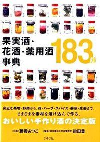 果実酒・花酒・薬用酒事典183種
