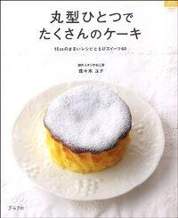 丸型ひとつでたくさんのケーキ / 15cmのまるいレシピとちびスイーツ60