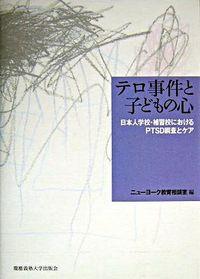 テロ事件と子どもの心 日本人学校・補習校におけるPTSD調査とケア
