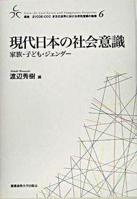 現代日本の社会意識 家族・子ども・ジェンダー 叢書21COE-CCC多文化世界における市民意識の動態