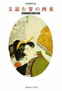 文読む姿の西東―描かれた読書と書物史
