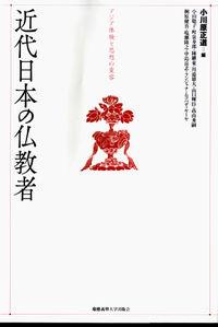 近代日本の仏教者 / アジア体験と思想の変容