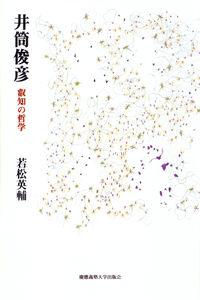 井筒俊彦 / 叡知の哲学