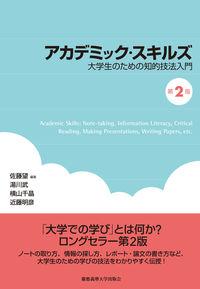 大学生のための知的技法入門 ; 第2版 アカデミック・スキルズ