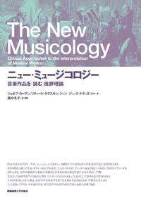 ニュー・ミュージコロジー / 音楽作品を「読む」批評理論