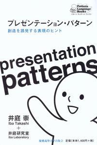 プレゼンテーション・パターン / 創造を誘発する表現のヒント