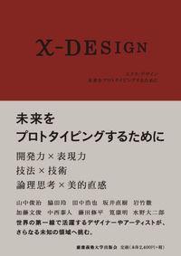 xーDESIGN / 未来をプロトタイピングするために