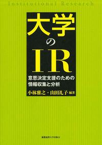 大学のIR / 意思決定支援のための情報収集と分析