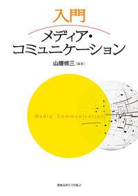 入門メディア・コミュニケーション media communication