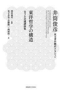 東洋哲学の構造――エラノス会議講演集