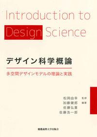 デザイン科学概論 / 多空間デザインモデルの理論と実践