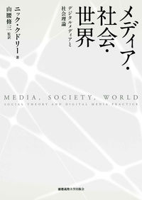 メディア・社会・世界