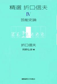 精選 折口信夫 Ⅳ 芸能史論