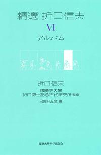 精選 折口信夫 Ⅵ アルバム