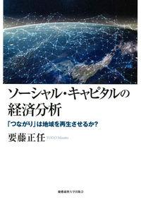 ソーシャル・キャピタルの経済分析
