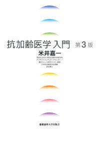 抗加齢医学入門 第3版