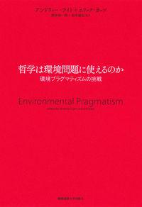 哲学は環境問題に使えるのか