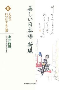 美しい日本語荷風 2