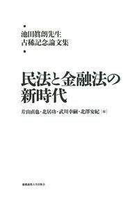 池田眞朗先生古稀記念論文集:民法と金融法の新時代