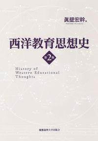 西洋教育思想史 第2版