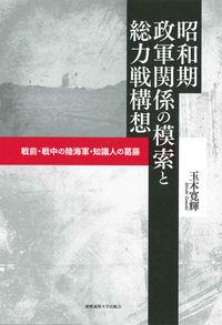 昭和期政軍関係の模索と総力戦構想