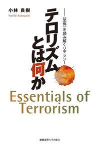 テロリズムとは何か