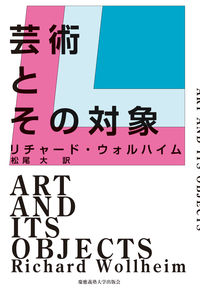 芸術とその対象