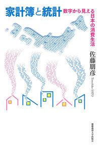 家計簿と統計:数字から見える日本の消費生活