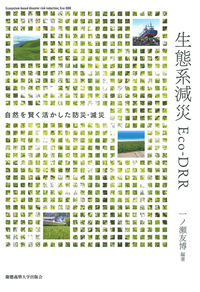 生態系減災 Eco-DRR