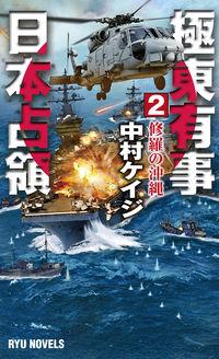 極東有事 日本占領 2 修羅の沖縄