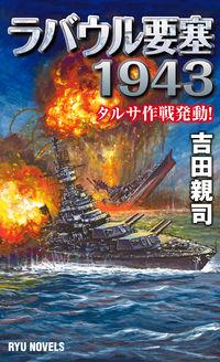 ラバウル要塞1943 タルサ作戦発動!