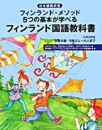 フィンランド・メソッド5つの基本が学べるフィンランド国語教科書 小学3年生 / 日本語翻訳版