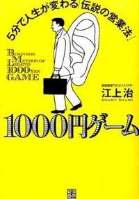 1000円ゲーム / 5分で人生が変わる「伝説の営業法」