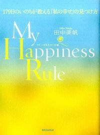 My Happiness Rule / 179日のいのちが教える「私の幸せ」の見つけ方