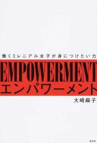 エンパワーメント 働くミレニアル女子が身につけたい力 ; EMPOWERMENT