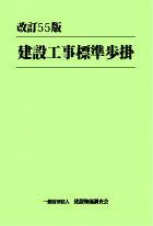 改訂55版 建設工事標準歩掛