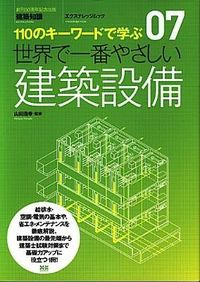 世界で一番やさしい建築設備 / 110のキーワードで学ぶ
