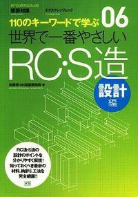 世界で一番やさしいRC・S造 設計編 / 110のキーワードで学ぶ