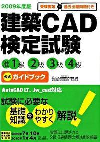 建築CAD検定試験准1級2級3級4級公式ガイドブック 2009年度版