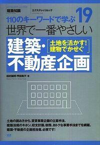 世界で一番やさしい建築・不動産企画 : 110のキーワードで学ぶ : 建築知識